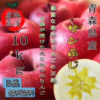 青森産  サンフジ リンゴ 家庭用  10kg  農家直送 送料無料 家庭用(フルーツ)