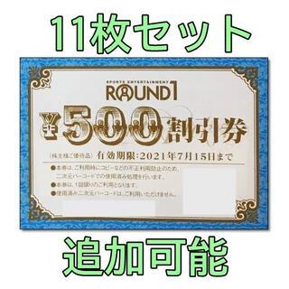 11枚セット・追加可能☆ラウンドワン 株主優待券 500円割引券 スポッチャ(その他)