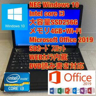 エヌイーシー(NEC)のNo.130/NEC/ノートパソコン/i3/SSD256G/Office2019(ノートPC)