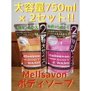 メルサボン(Mellsavon)の【2セット】メルサボン ボディウォッシュ フローラルハーブ ハーバルグリーン(ボディソープ/石鹸)