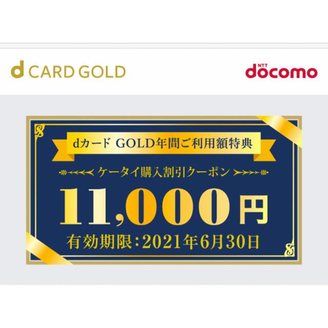 特典 カード ドコモ ゴールド dカード GOLDの特典|メリット・デメリット一覧【2021年最新版】