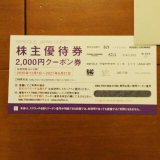 アズールバイマウジー(AZUL by moussy)の【バロックジャパン】2000円 株主優待券(ショッピング)