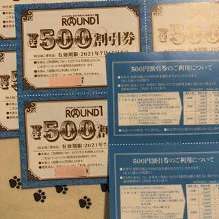 10枚 5000円分 ラウンドワン 株主優待券(ボウリング場)