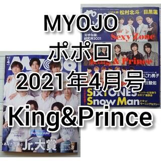 ジャニーズ(Johnny's)のKing & Prince「Myojo ポポロ 2021年 04月号」(アート/エンタメ/ホビー)