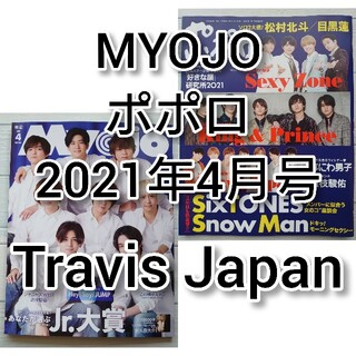 ジャニーズ(Johnny's)のTravis Japan「Myojo  ポポロ 2021年 04月号」(アート/エンタメ/ホビー)