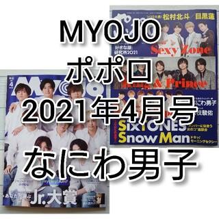 ジャニーズジュニア(ジャニーズJr.)のなにわ男子「Myojo  ポポロ 2021年 04月号」(アート/エンタメ/ホビー)