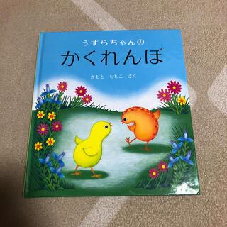 絵本 『うずらちゃんのかくれんぼ』 きもとももこ作(絵本/児童書)