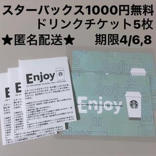 スターバックスコーヒー(Starbucks Coffee)のスターバックス1000円無料ドリンクチケット5枚(フード/ドリンク券)