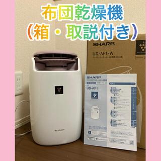 シャープ(SHARP)のプラズマクラスターふとん乾燥機 SHARP UD-AF1-W(衣類乾燥機)