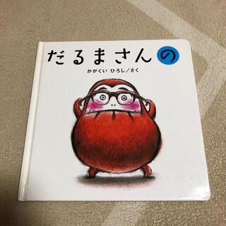 絵本 『だるまさんの』 かがくいひろし作(絵本/児童書)