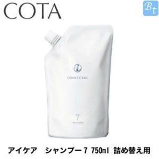 コタアイケア(COTA I CARE)のコタ アイケア シャンプー7 750ml レフィル(シャンプー)