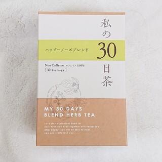 セイカツノキ(生活の木)の[生活の木 私の30日茶] ハッピーノーズブレンド 30P 新品 花粉症(健康茶)