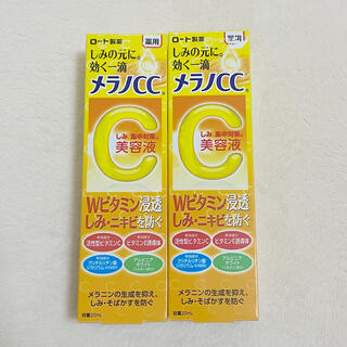 ロートセイヤク(ロート製薬)のメラノCC 薬用 しみ 集中対策 美容液(20ml)(美容液)