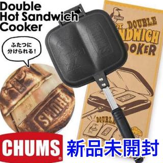 チャムス(CHUMS)の【新品未使用】チャムス ダブルホットサンドイッチクッカー CH62-1180(サンドメーカー)