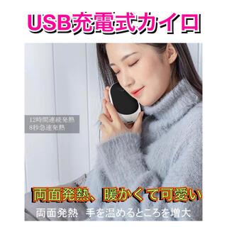 新品★USB 充電式カイロ 両面急速発熱 3段調整 冷え性対策(電気ヒーター)