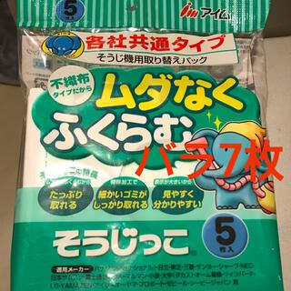 ヒタチ(日立)の各社共通タイプ 掃除機パック バラ7枚(日用品/生活雑貨)