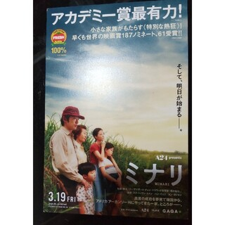 3/13(土)「ミナリ」特別試写会TOHOシネマズ六本木2名(ペア)(洋画)