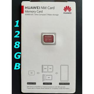 ファーウェイ(HUAWEI)の[ 正規品 ]HUAWEI NM Card 128GB メモリーカード(その他)
