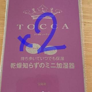 トッカ(TOCCA)のアンドロージー付録二個セットTOCCAビューティー加湿器(加湿器/除湿機)