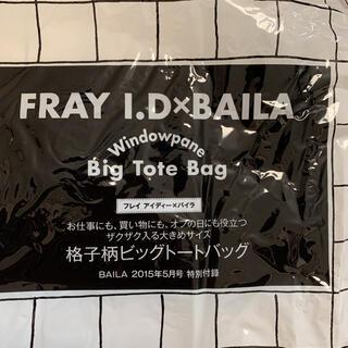 フレイアイディー(FRAY I.D)のBAILA2015年5月号  フレイアイディー 格子柄ビッグトートバッグ(トートバッグ)