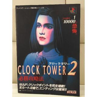 プレイステーション(PlayStation)のクロックタワ-2必勝攻略法(アート/エンタメ)
