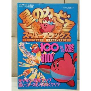 スーパーファミコン(スーパーファミコン)の星のカ-ビィス-パ-デラックス100%攻略book(絵本/児童書)