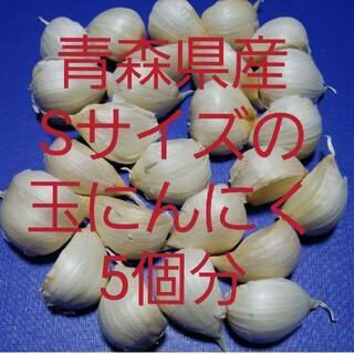 青森県産にんにく★小粒★ニンニク(野菜)