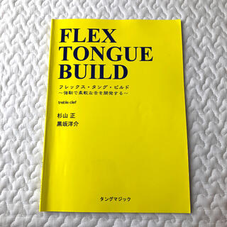 【最終お値下げ】フレックス・タング・ビルド 強靭で柔軟な舌を開発する(ポピュラー)