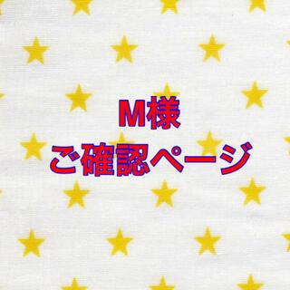 M様専用(バッグ/レッスンバッグ)