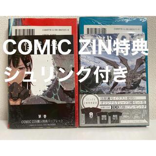 シュウエイシャ(集英社)の怪獣8号 1巻 2巻 特典 comic zin 新品 (少年漫画)