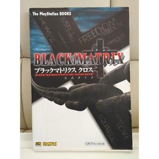 プレイステーション(PlayStation)のブラックマトリクスクロス公式ガイド(アート/エンタメ)