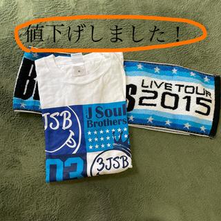 サンダイメジェイソウルブラザーズ(三代目 J Soul Brothers)の三代目JSB ツアーTシャツ&タオル(ミュージシャン)