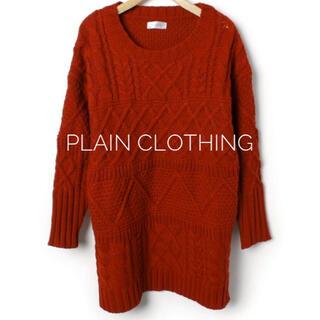 プレーンクロージング(PLAIN CLOTHING)のPLAIN CLOTHING【美品】ケーブル編み デザイン 長袖 ニット(ニット/セーター)