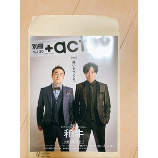 アクト(ACT)の和牛 別冊+act(アート/エンタメ/ホビー)