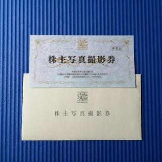 スタジオアリス 株主優待 写真撮影券(その他)