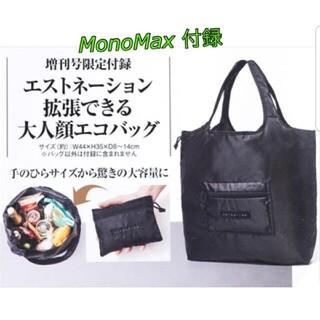 ESTNATION - MonoMax 2021年3月号増刊 特別付録  エストネーション エコバッグ⭐