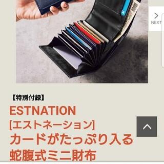 エストネーション(ESTNATION)のモノマックス 3月号付録 エストネーション 蛇腹式ミニ財布✧‧˚(折り財布)