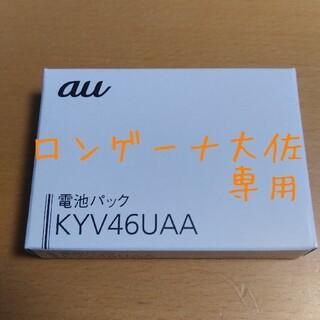 キョウセラ(京セラ)のTORQUEg04 バッテリー トルク ロンゲーナ(バッテリー/充電器)