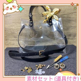 クリアバッグ ハンドメイド 素材セット クリアシート ビニールバッグ (ハンドバッグ)