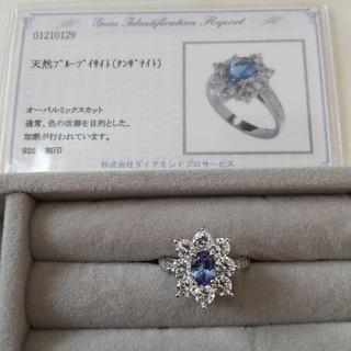 【鑑別書】【お値下げ】天然タンザナイト リング(リング(指輪))
