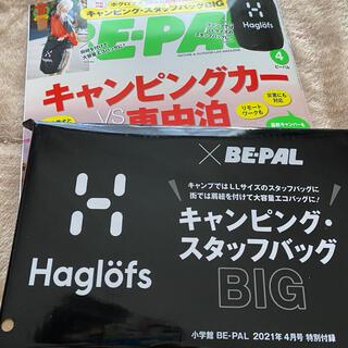 ホグロフス(Haglofs)の【新品・未開封】ビーパル付録 キャンピングスタッフバッグ(その他)