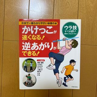かけっこが速くなる!逆あがりができる! 日本で一番わかりやすい体育の本(人文/社会)