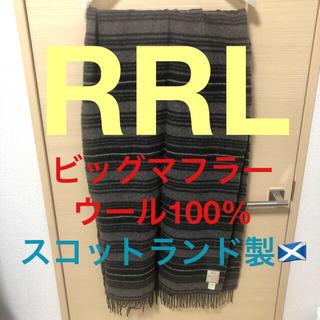 ダブルアールエル(RRL)のRRL ビッグ エクストラウールマフラー スコットランド製(マフラー)