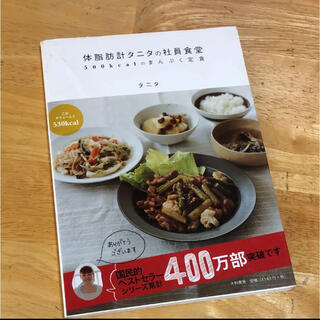 タニタ(TANITA)の【値下げ】体脂肪計タニタの社員食堂 : 500kcalのまんぷく定食(料理/グルメ)