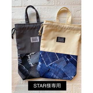STAR様専用(外出用品)