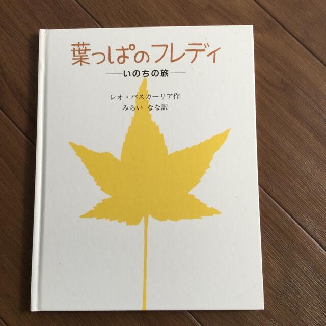 葉っぱのフレディ いのちの旅の通販 by Kanyutomba60's shop|ラクマ