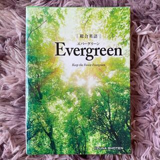 エバーグリーン(EVERGREEN)の総合英語Evergreen(語学/参考書)
