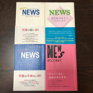 ニュース(NEWS)のNEWS ジャニーズ 小説 (文学/小説)