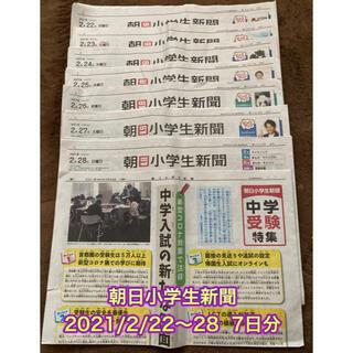アサヒシンブンシュッパン(朝日新聞出版)の朝日小学生新聞 2021/2/22〜28 7日分(ニュース/総合)