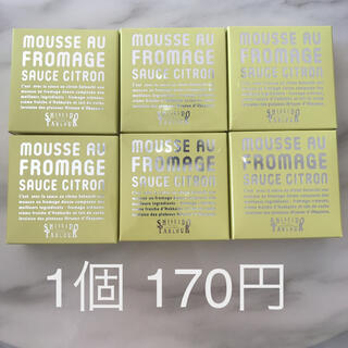 シセイドウ(SHISEIDO (資生堂))の資生堂パーラー ムース・オ・フロマージュ 6個(菓子/デザート)